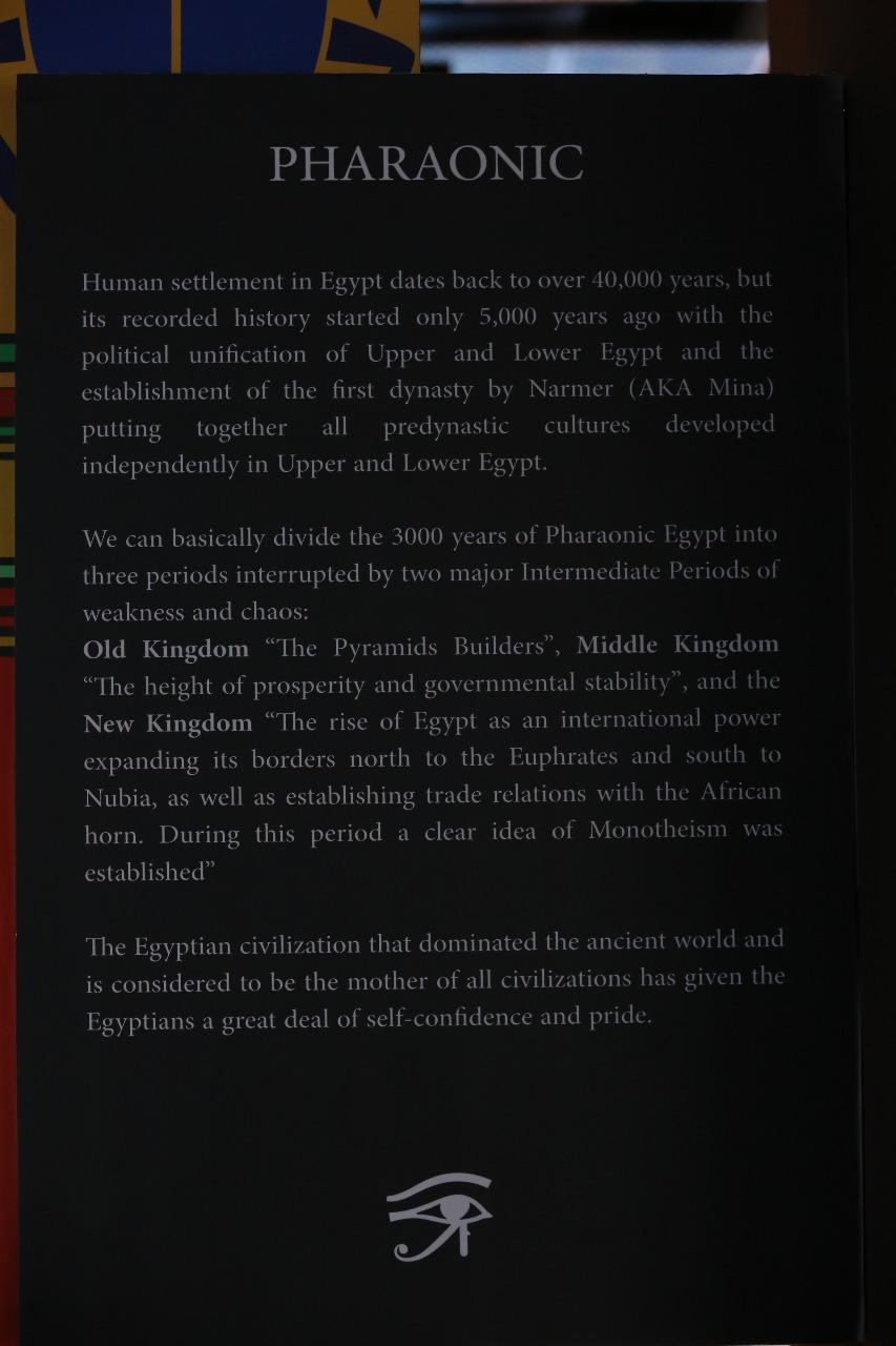 فرعونى