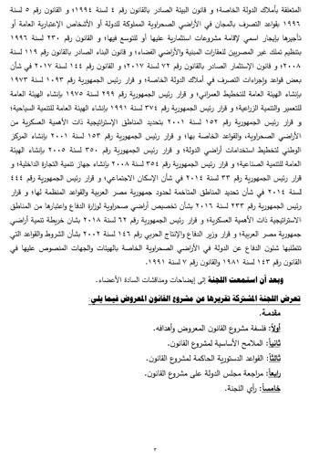 التقرير البرلمانى حول قانون أملاك الدولة الخاصة (3)