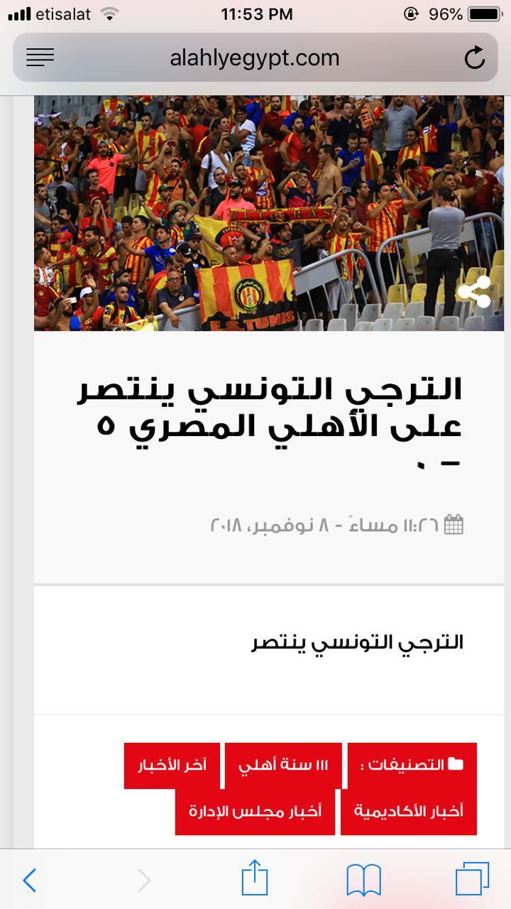 الموقع الرسمى للأهلى بعد تعرضه لقرصنة إلكترونية