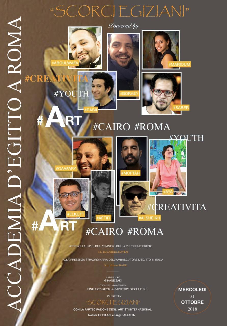 المعرض الفنى أكاديمية مصر فى روما  (2)