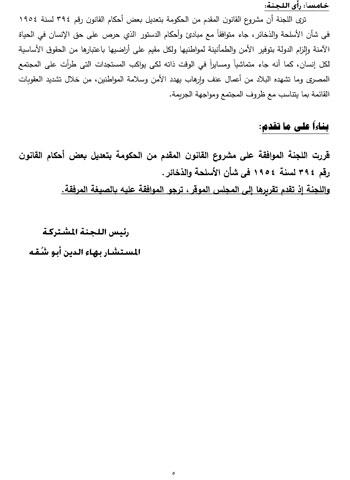 تقرير تشريعية البرلمان حول تعديل قانون الأسلحة والذخائر  (6)