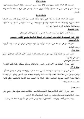 تقرير تشريعية البرلمان حول تعديل قانون الأسلحة والذخائر  (4)