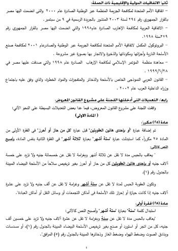 تقرير تشريعية البرلمان حول تعديل قانون الأسلحة والذخائر  (5)