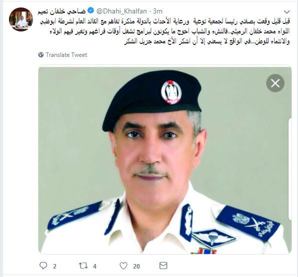 ضاحى خلفان يعلن توقيع مذكرة تفاهم مع شرطة أبوظبى