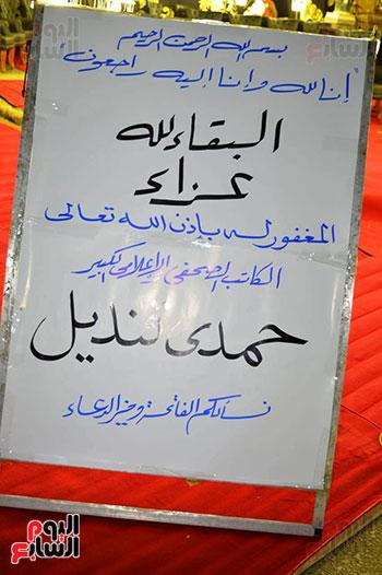 عزاء-حمدى-قنديل-(46)