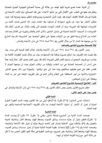 تقرير تشريعية البرلمان حول تعديل قانون الأسلحة والذخائر  (3)