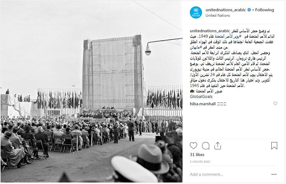 الأمم المتحدة عبر انستجرام