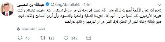 العاهل الأردنى