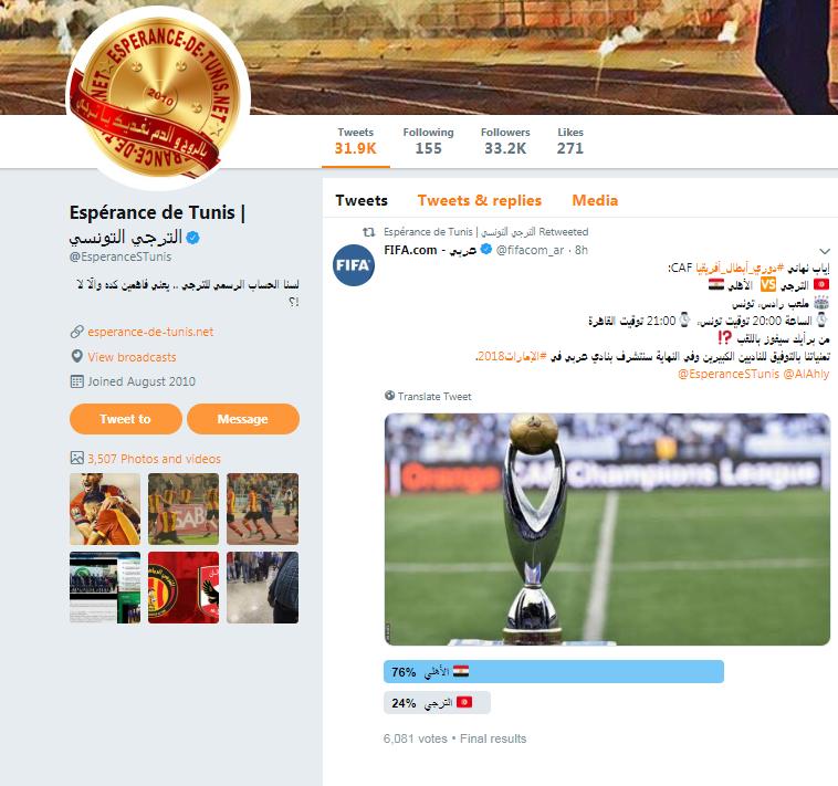 نادى الترجى التونسى على تويتر