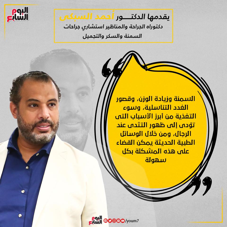 إنفوجراف دكتور أحمد السبكى يوضح أسباب التثدى عند الرجال