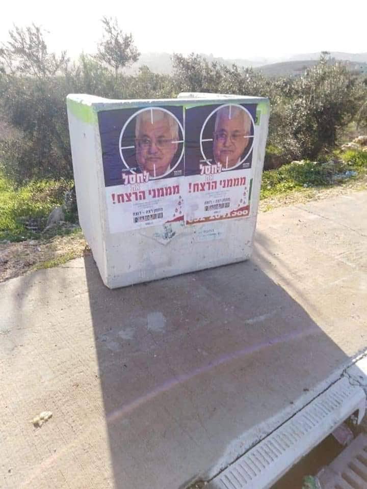 دعوات إسرائيلية لاغتيال محمود عباس