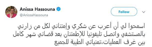 أنيسة حسونة على تويتر