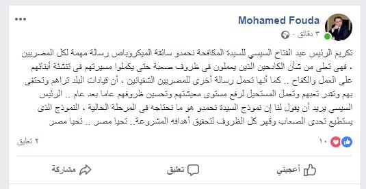 الاعلامى محمد فودة