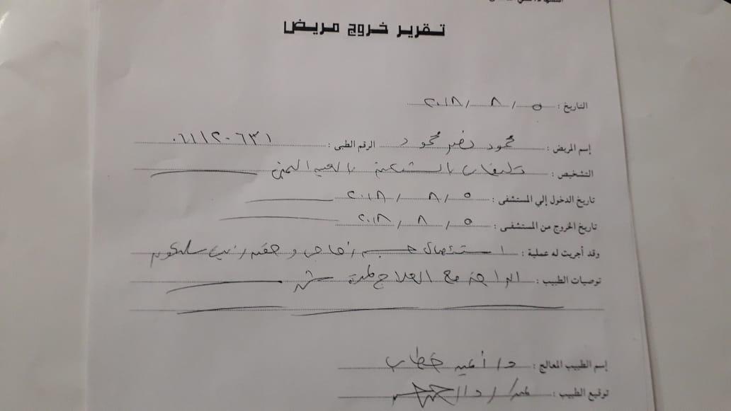 تقارير طبيه (2)