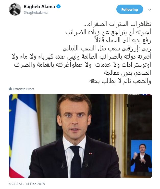 تجدد معركة راغب علامة والحكومة اللبنانية