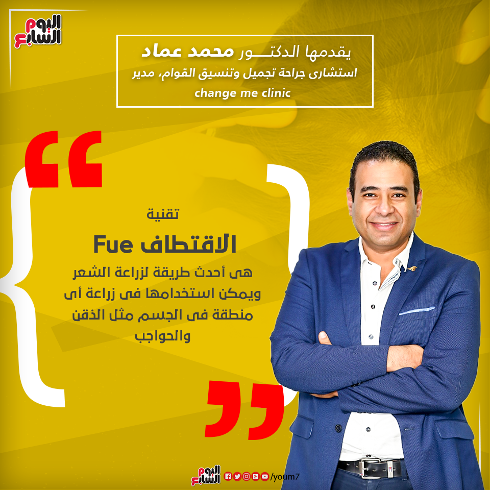 إنفوجراف دكتور محمد عماد يقدم معلومة طبية عن زراعة الشعر بتقنية FUE