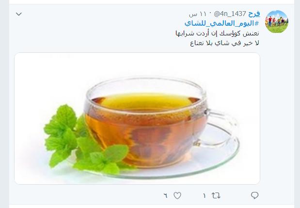 عشاق الشاى (21)
