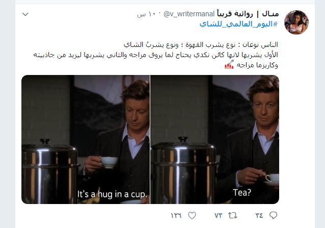 الشاى vs القهوة (2)