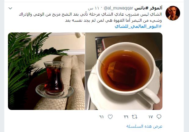 الشاى vs القهوة (4)