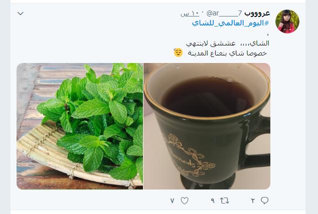 عشاق الشاى (19)