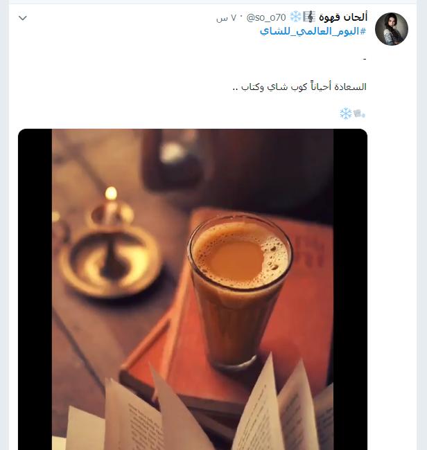 عشاق الشاى (7)