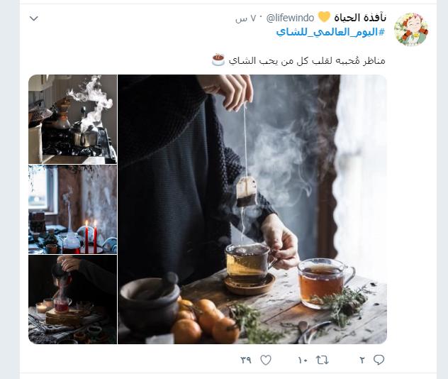 عشاق الشاى (8)