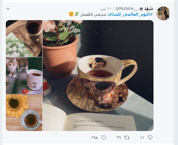 عشاق الشاى (2)