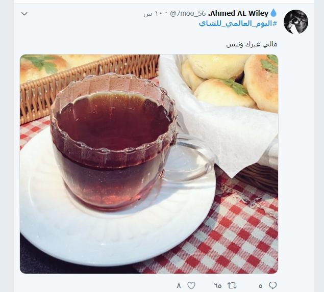 عشاق الشاى (13)