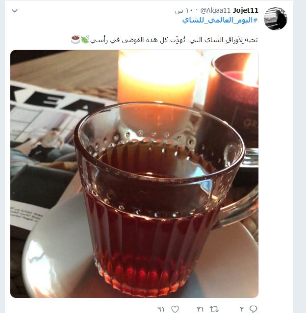 عشاق الشاى (3)