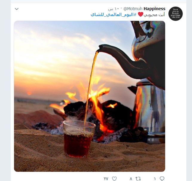عشاق الشاى (9)