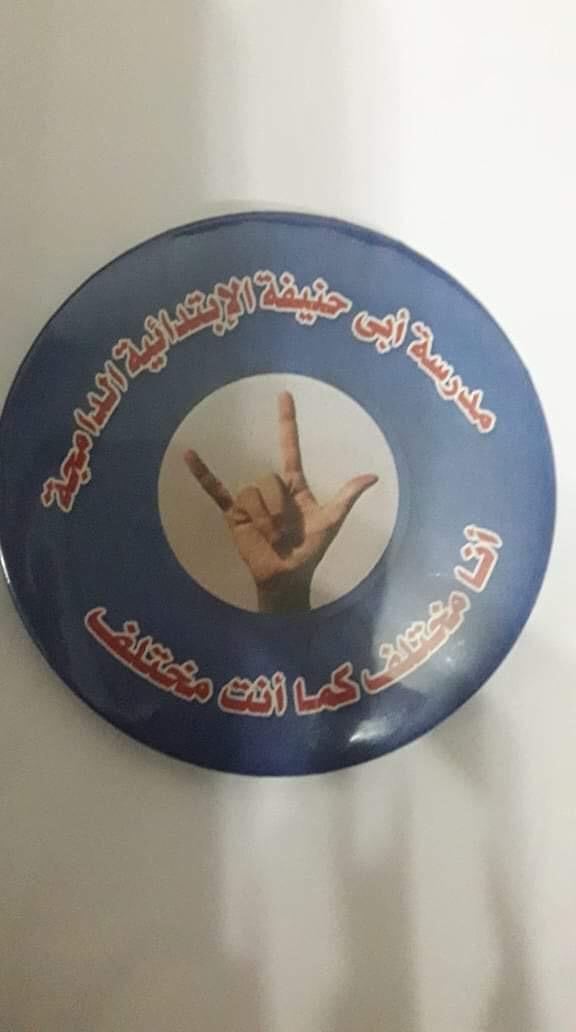 مبادرة مدرسة أبى خليفة لدمج الطلاب ذوى الاحتياجات (3)