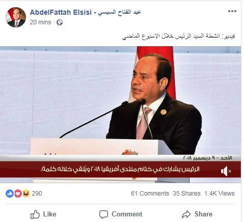 تدوينة صفحة الرئيس عبد الفتاح السيسى
