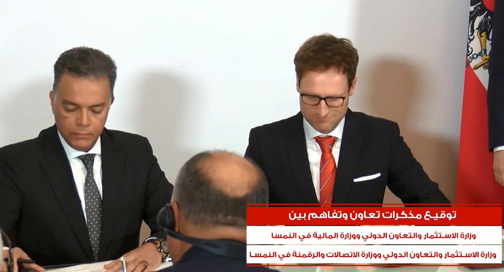 بروتوكولات مصر والنمسا