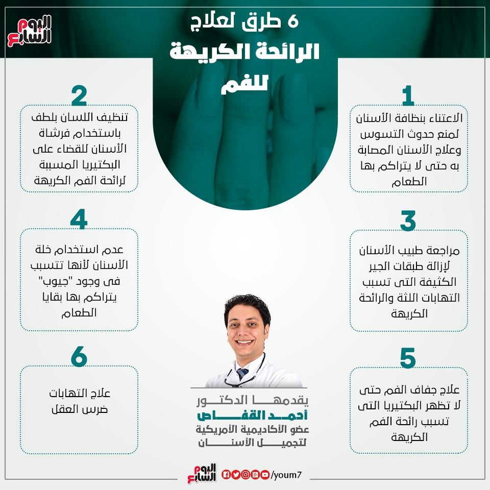 إنفوجراف دكتور أحمد القفاص يوضح طرق علاج الرائحة الكريهة للفم