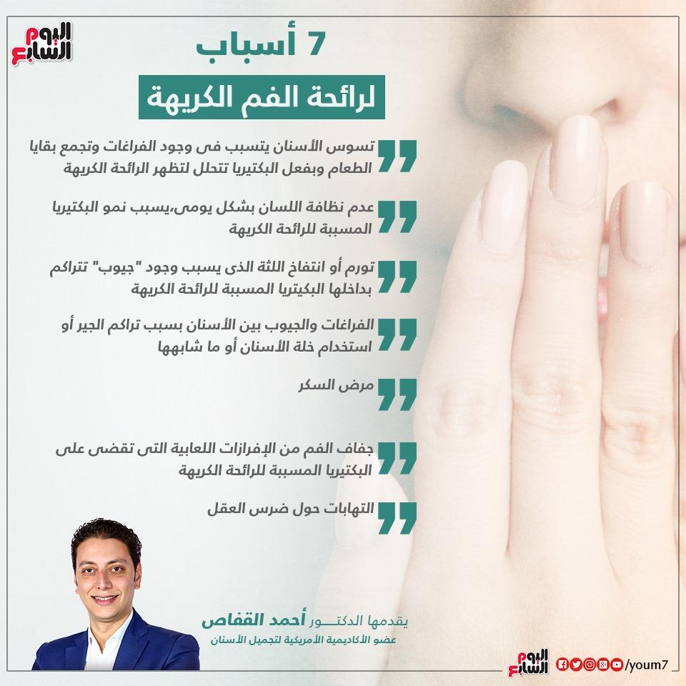 إنفوجراف دكتور أحمد القفاص يوضح أسباب الرائحة الكريهة للفم