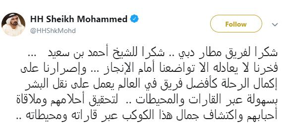 بن راشد يوجه الشكر للقائمين على مطار دبي