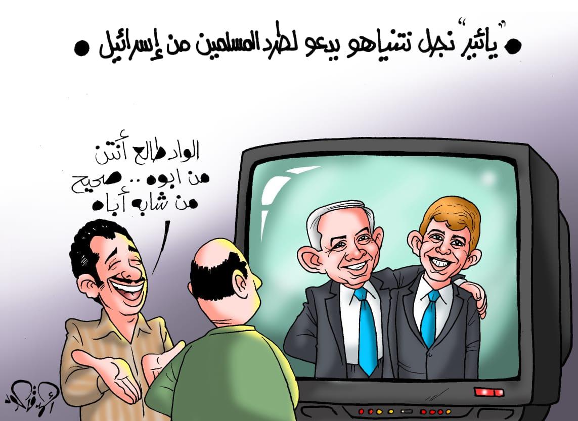 دعوة نجل نتنياهو لطرد المسلمين من إسرائيل