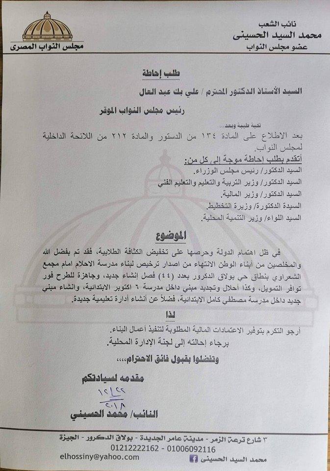 طلب احاطه من النائب محمد الحسينى