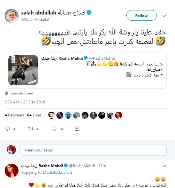 رشا مهدى وصلاح عبد الله