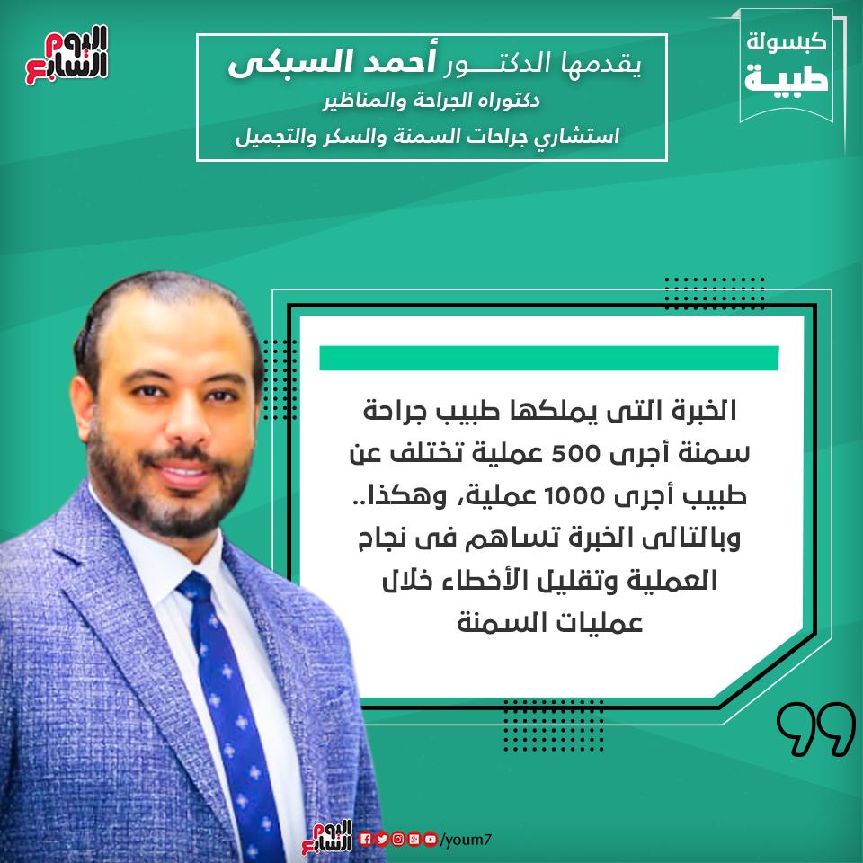 عمليات السمنة مع الدكتور احمد السبكى
