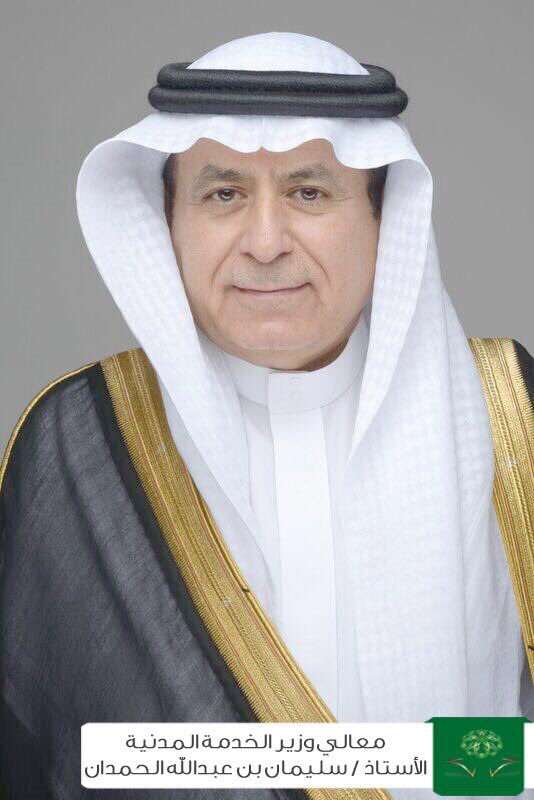 التشكيل الوزارى الجديد فى السعودية بالصور 57303-سليمان-بن-عبدالله-الحمدان