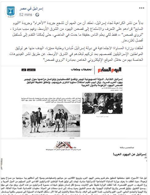 تدوينة إسرائيل فى مصر