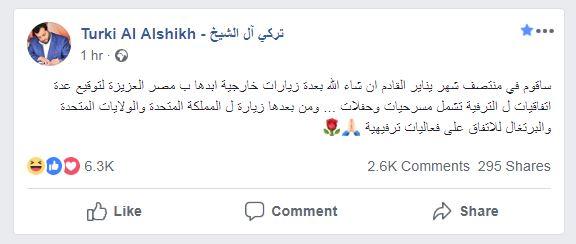 تركى آل الشيخ عبر صفحته على فيس بوك