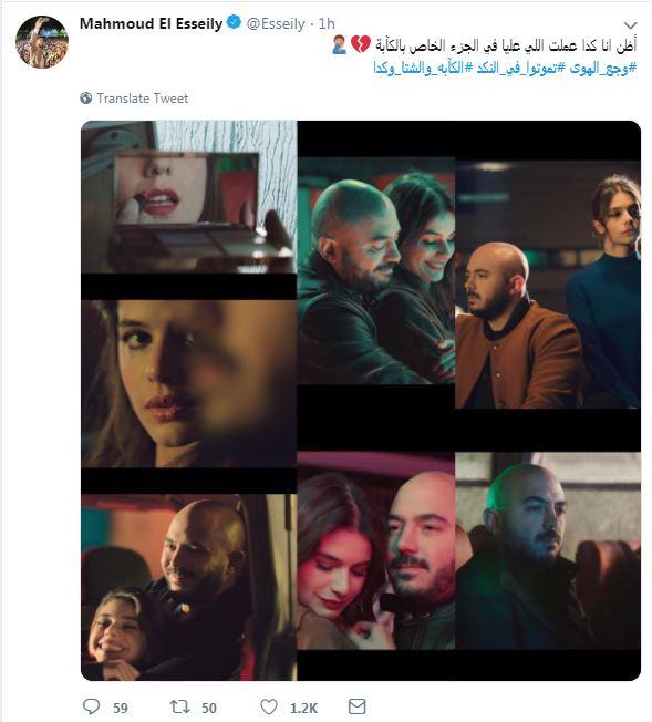 تدوينة محمود العسيلى
