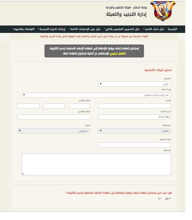 تعرف على خطوات استخراج شهادة الإعفاء إلكترونيا اليوم السابع