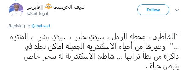 1863b3436 جمال الإسكندرية.. وصلة حب لعروس البحر المتوسط بين مدون إماراتى ...