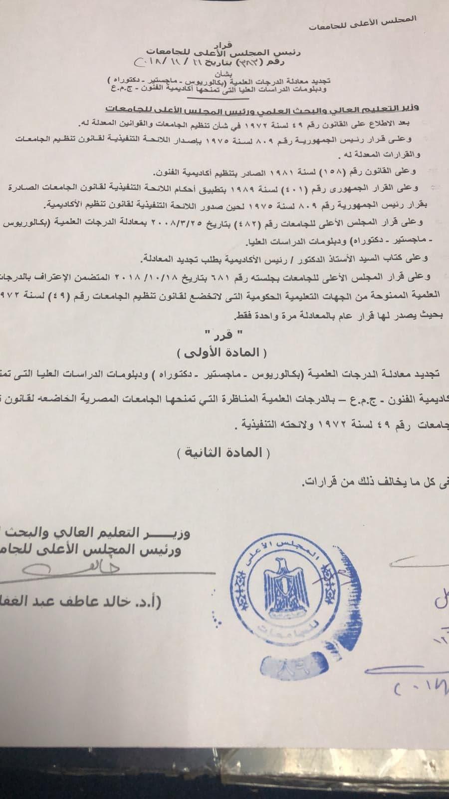 قرار المجلس الأعلى للجامعات بشأن أكاديمية الفنون