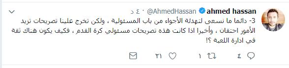 احمد حسن 2