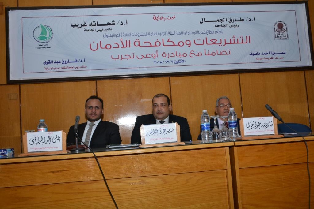 ندوة التشريعات ومكافحة الإدمان بجامعة أسيوط (1)