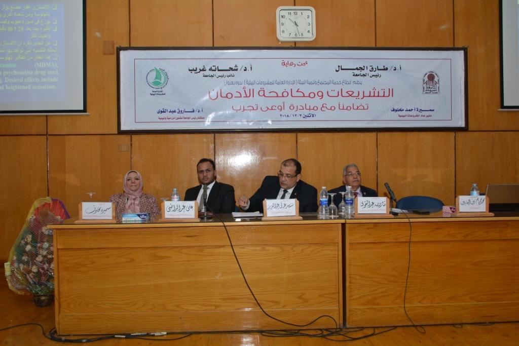 ندوة التشريعات ومكافحة الإدمان بجامعة أسيوط (6)